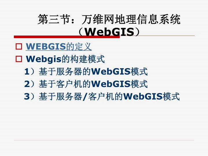 第三节:万维网地理信息系统(