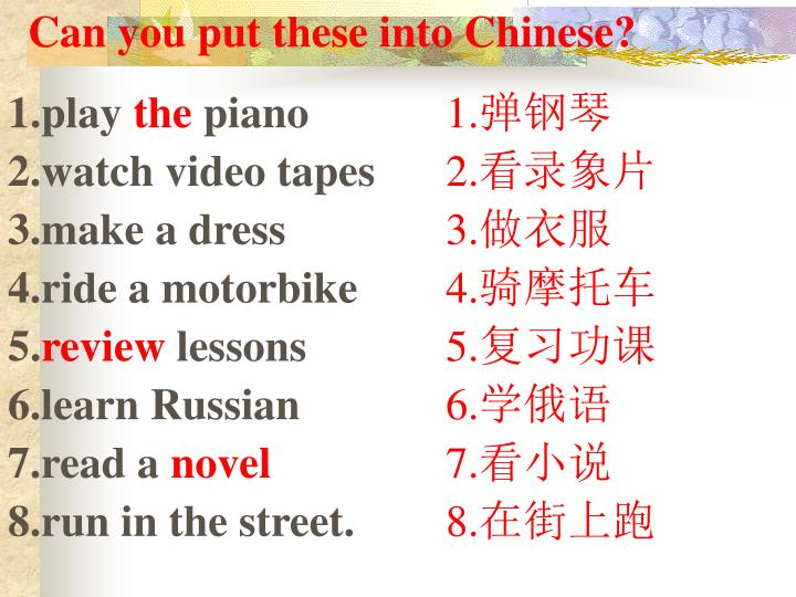 Can you put these into Chinese?