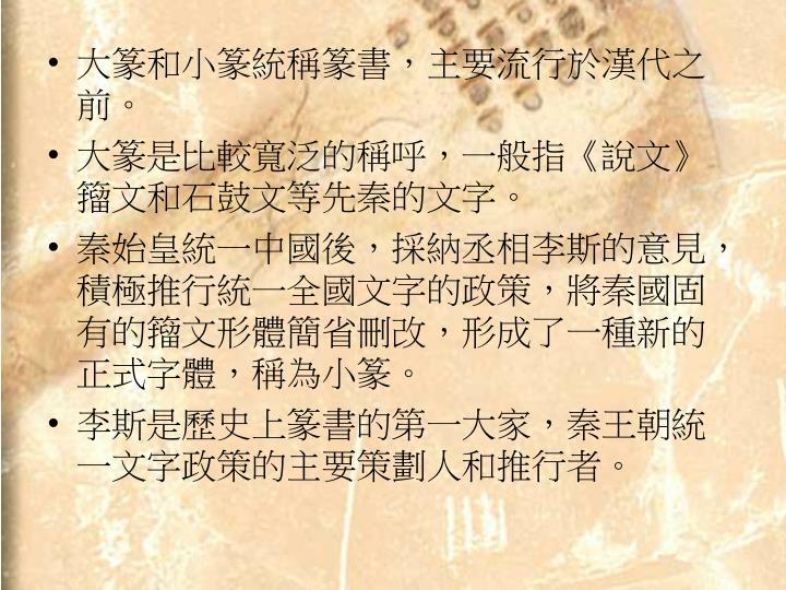 大篆和小篆統稱篆書,主要流行於漢代之前。