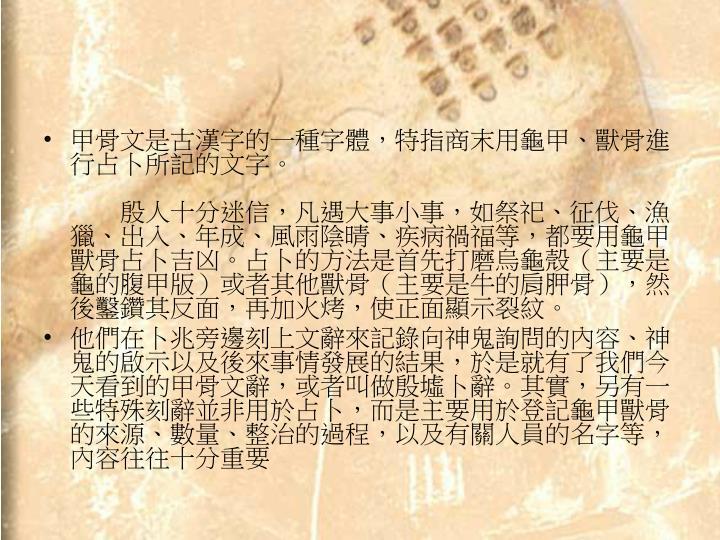 甲骨文是古漢字的一種字體,特指商末用龜甲、獸骨進行占卜所記的文字。