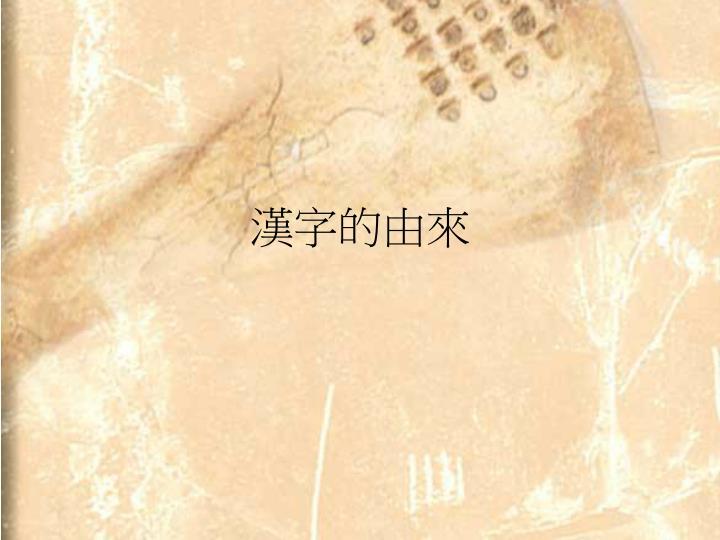 漢字的由來