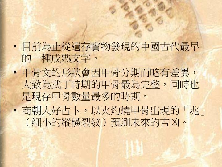 目前為止從遺存實物發現的中國古代最早的一種成熟文字。