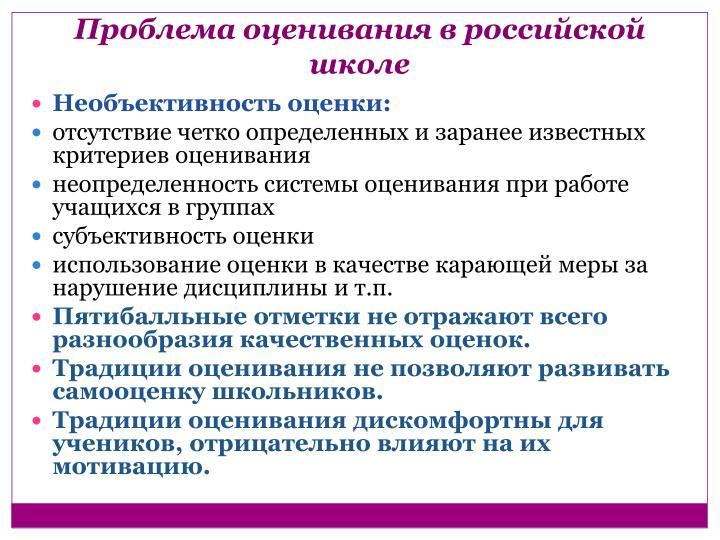 Проблема оценивания в российской школе