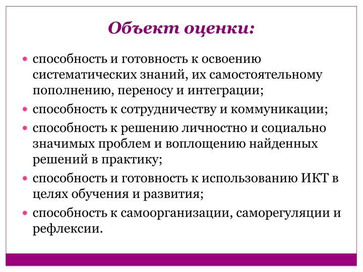 Объект оценки: