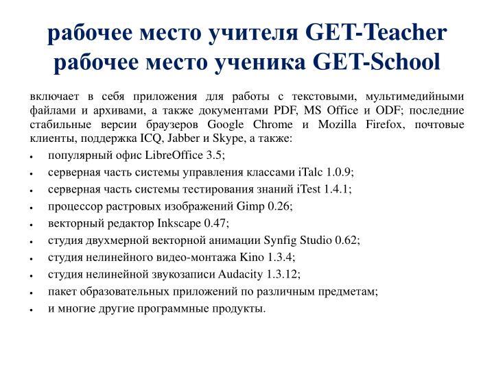 рабочее место учителя GET-
