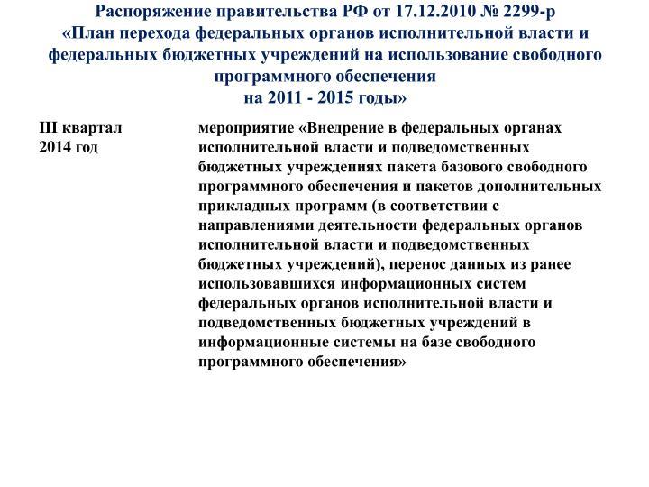Распоряжение правительства РФ от 17.12.2010 № 2299-р