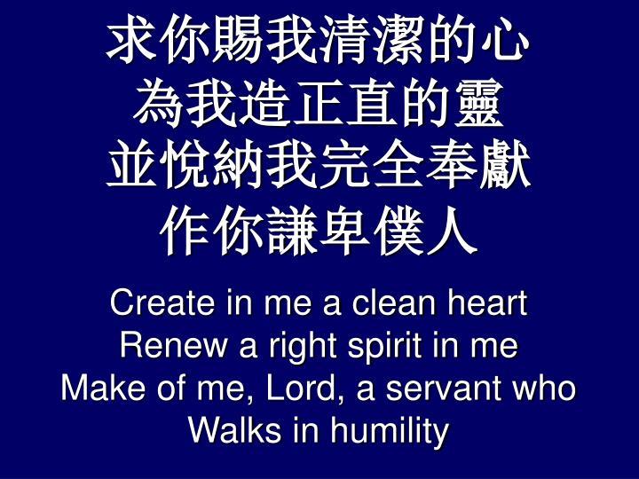 求你賜我清潔的心