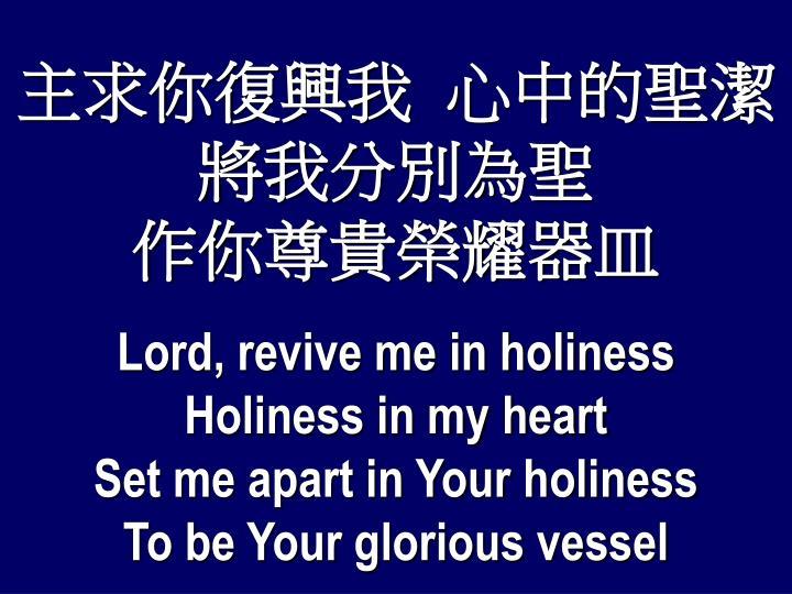 主求你復興我 心中的聖潔