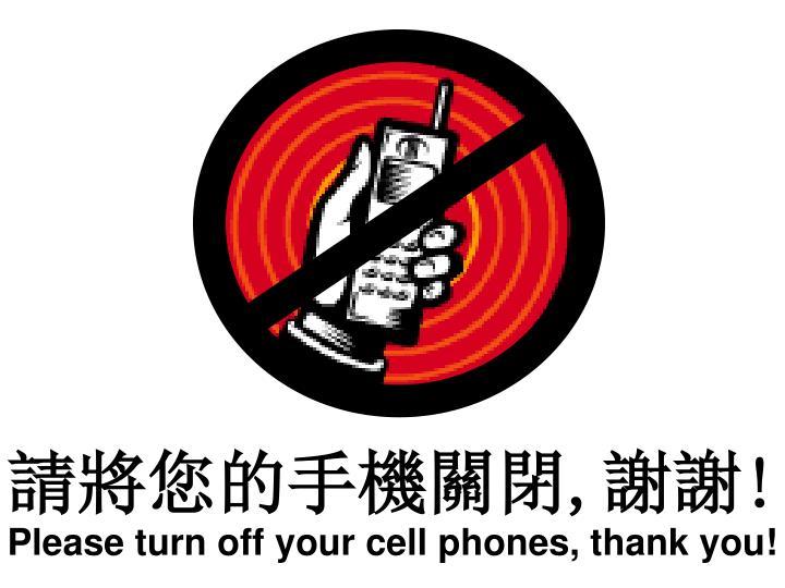 請將您的手機關閉