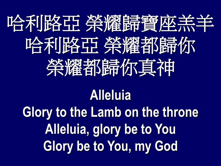 哈利路亞 榮耀歸寶座羔羊