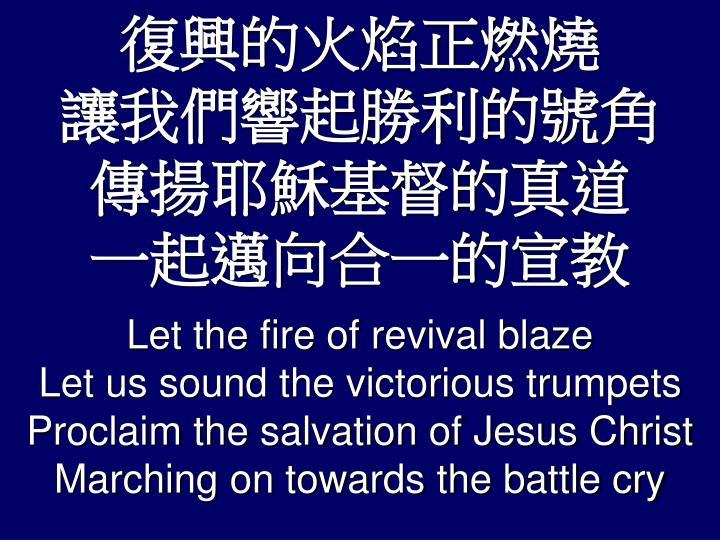 復興的火焰正燃燒