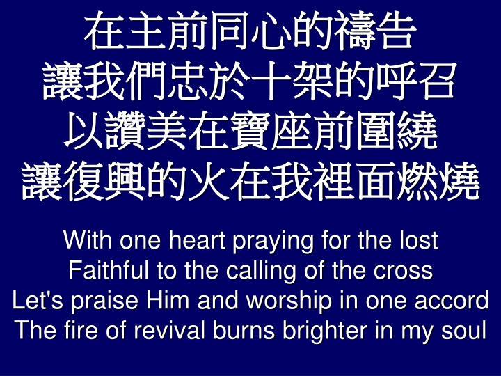 在主前同心的禱告