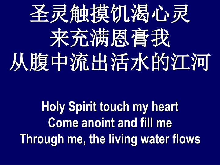 圣灵触摸饥渴心灵