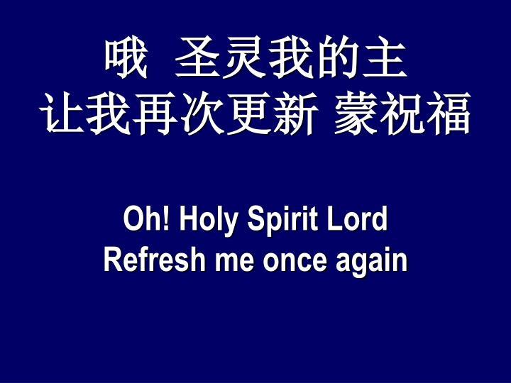 哦  圣灵我的主