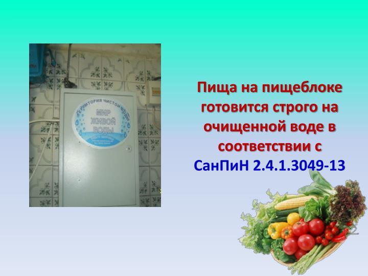 Пища на пищеблоке готовится строго на очищенной воде в соответствии с