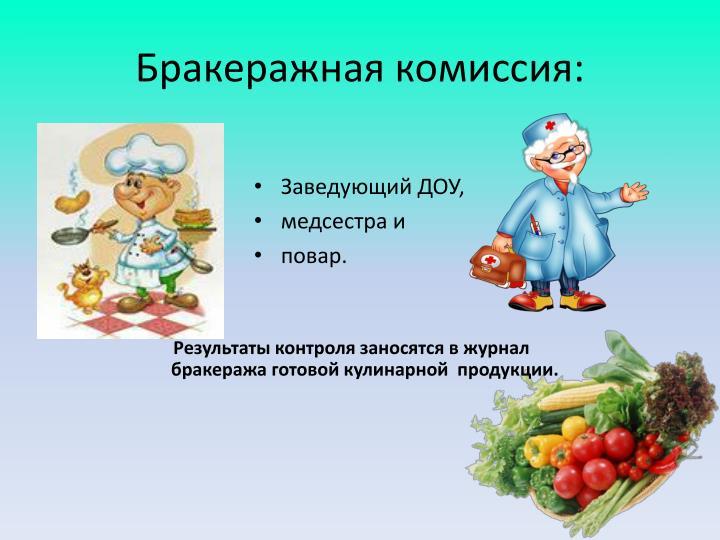 Бракеражная