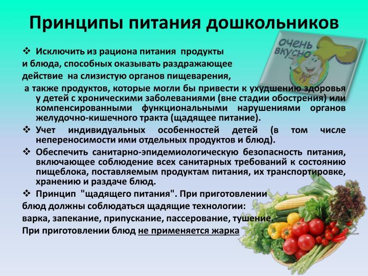 Принципы питания дошкольников