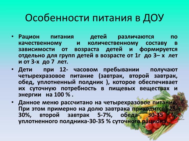 Особенности питания в ДОУ