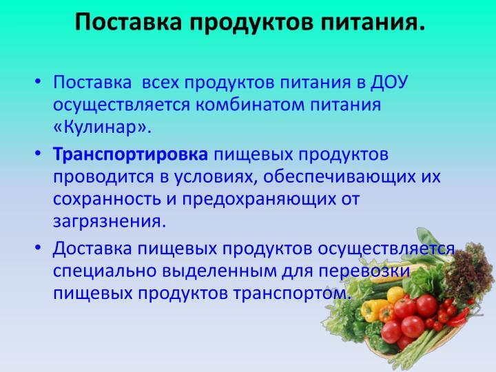 Поставка продуктов питания.