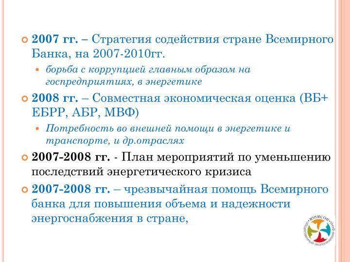 2007 гг. –