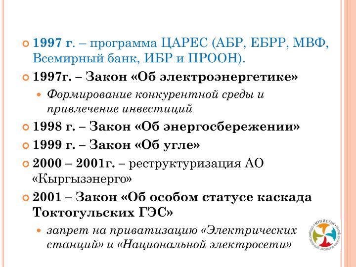 1997 г