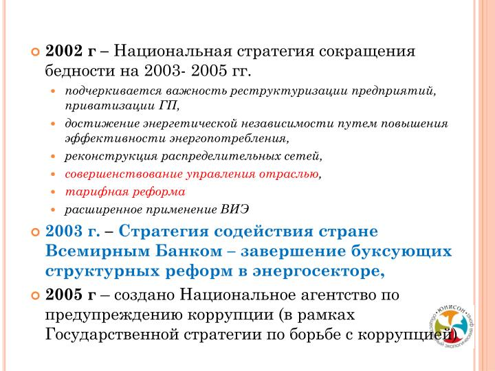 2002 г –