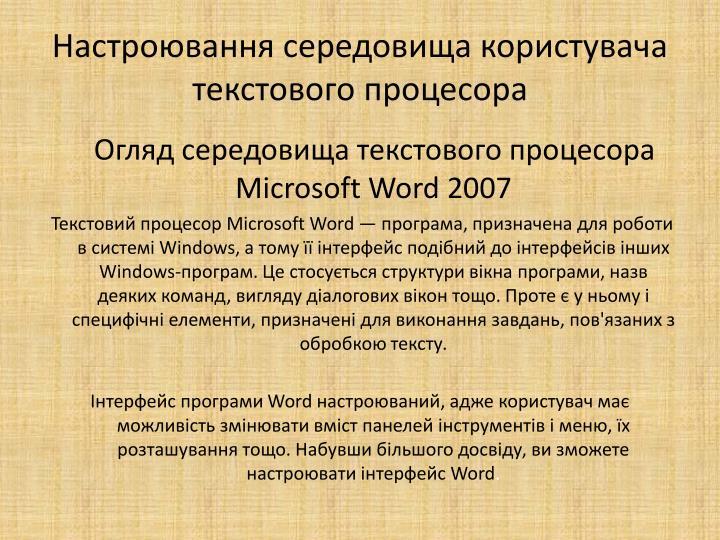 Настроювання середовища користувача текстового процесора