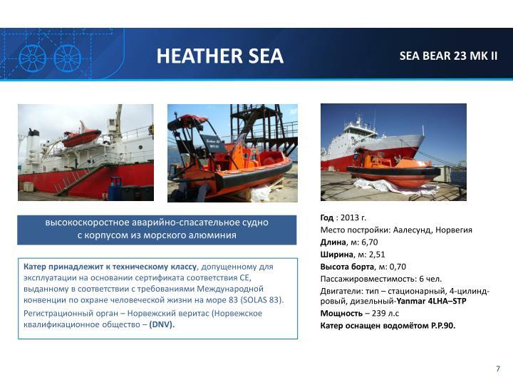HEATHER SEA