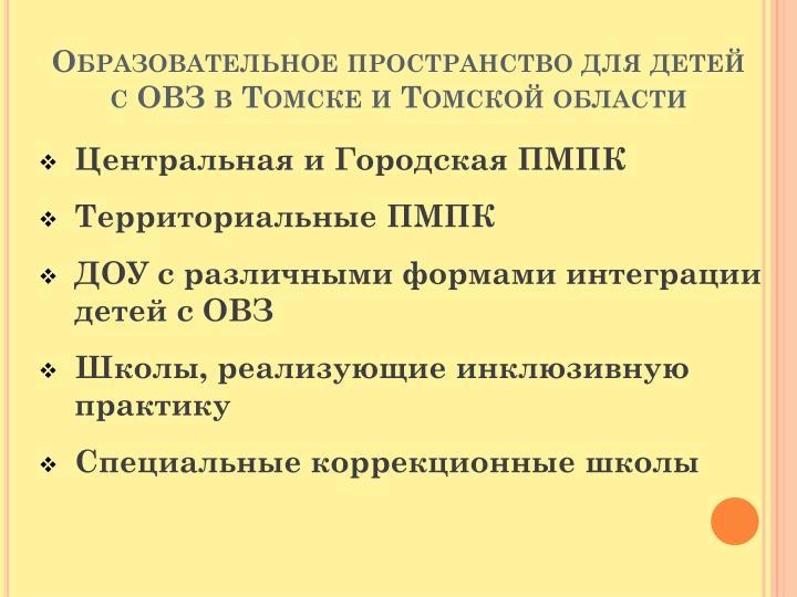 Образовательное пространство для детей с ОВЗ в Томске и Томской области