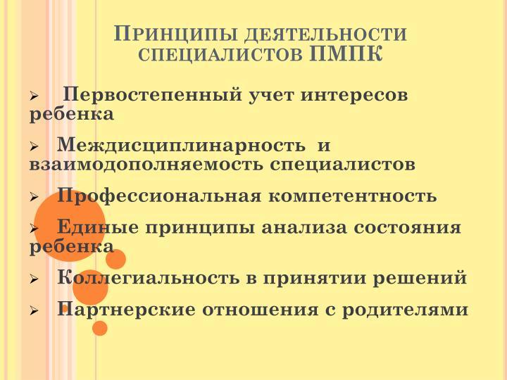 Принципы деятельности специалистов ПМПК