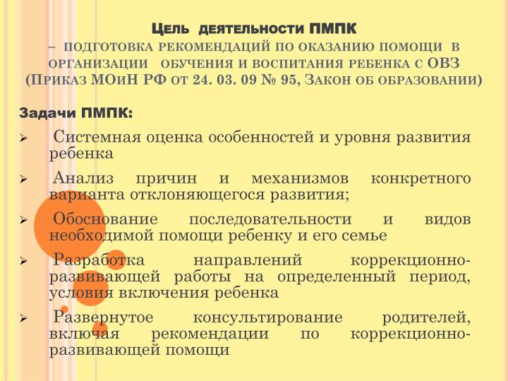 Цель  деятельности ПМПК
