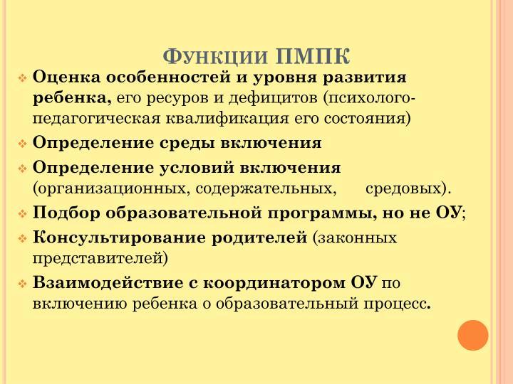 Функции ПМПК
