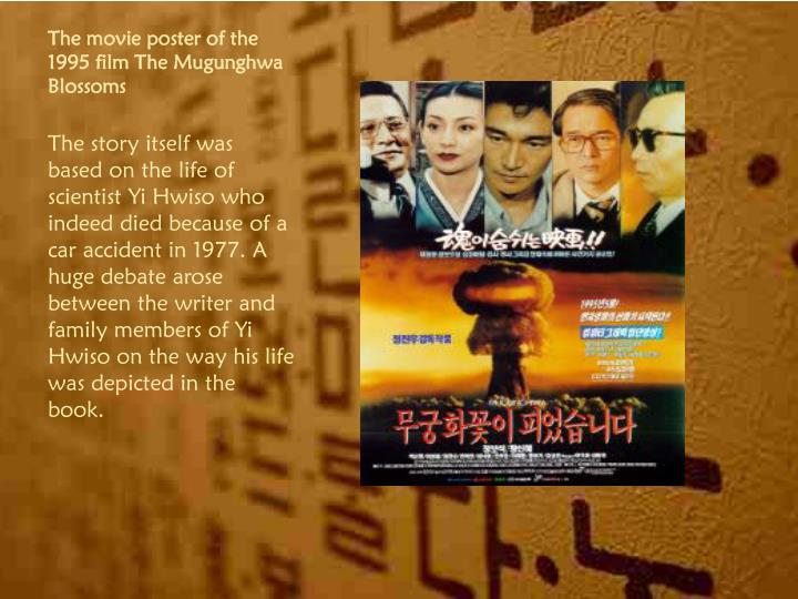 The movie poster of the 1995 film The