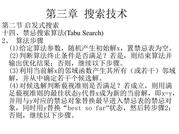 第三章  搜索技术