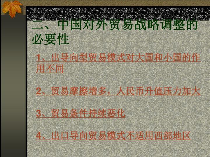 二、中国对外贸易战略调整的必要性