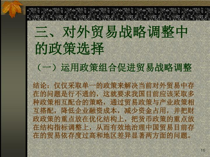 三、对外贸易战略调整中的政策选择