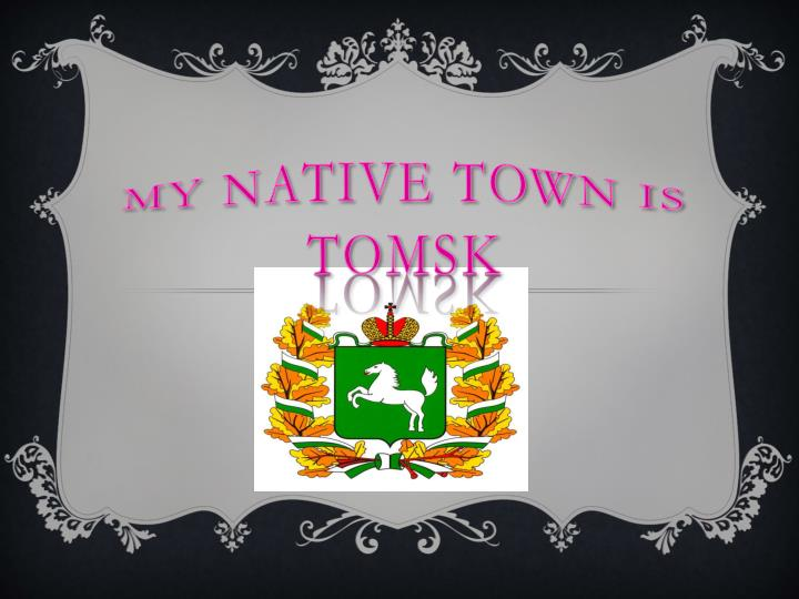 My native town is tomsk