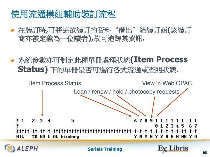使用流通模組輔助裝訂流程