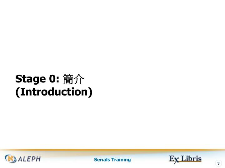 Stage 0 introduction