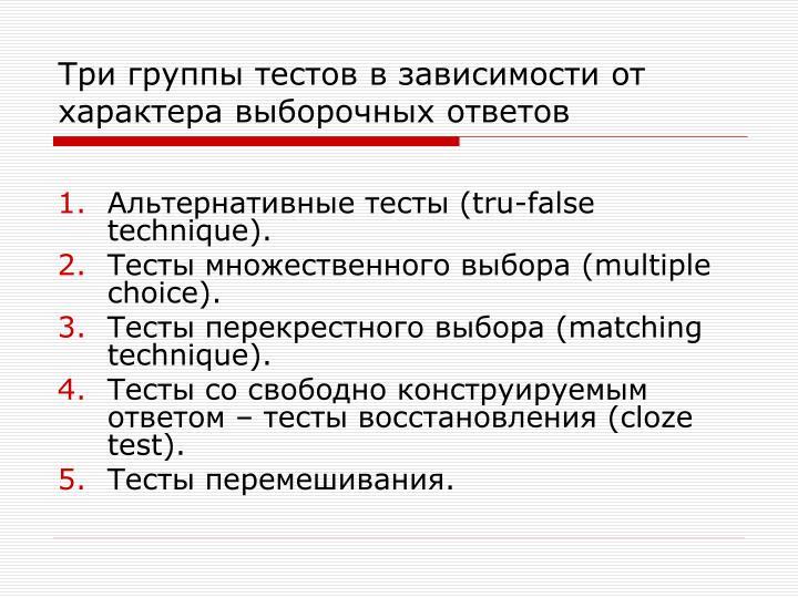 Три группы тестов в зависимости от характера выборочных ответов