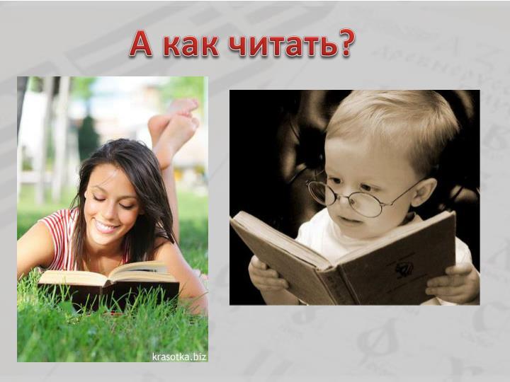 А как читать?