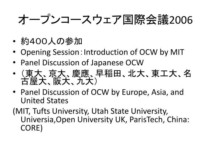 オープンコースウェア国際会議