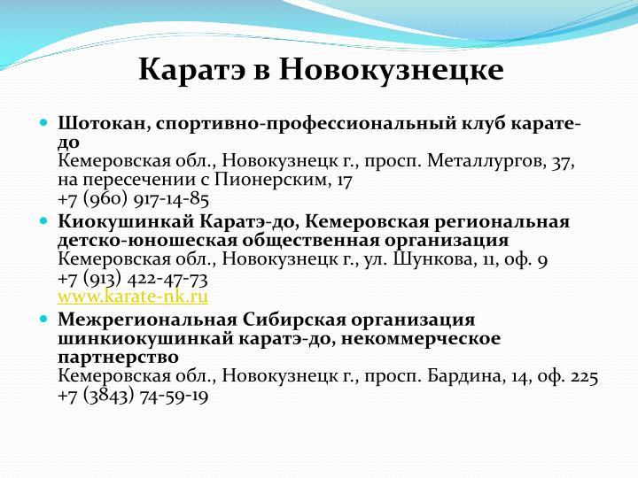 Каратэ в Новокузнецке