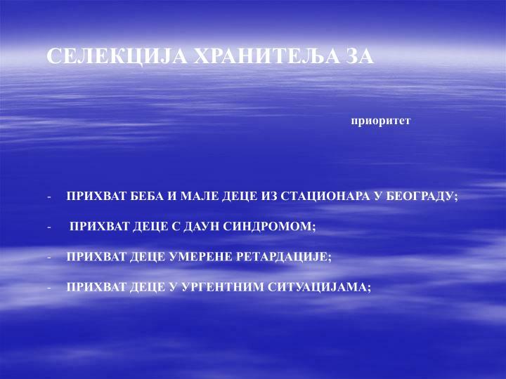 СЕЛЕКЦИЈА ХРАНИТЕЉА ЗА