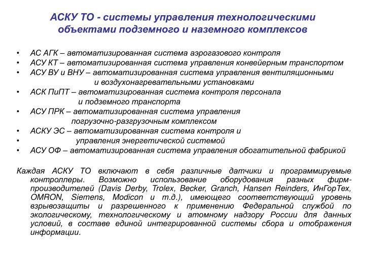 АСКУ ТО - системы управления технологическими  объектами подземного и наземного комплексов