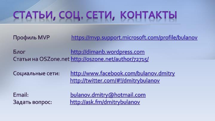 Статьи, соц. сети,  контакты