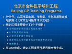 beijing gp training pragrams