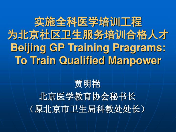 Beijing gp training pragrams to train qualified manpower