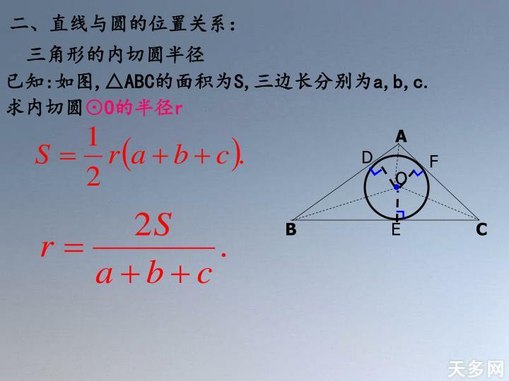 三角形的内切圆半径