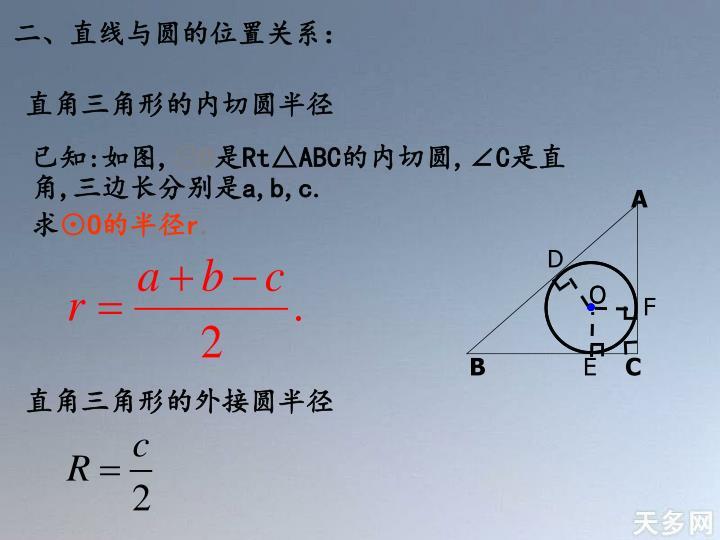 直角三角形的内切圆半径